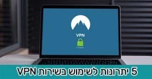 מה זה VPN?
