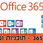 מיקרוסופט אופיס –  OFFICE365