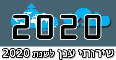 שירותי ענן בישראל בשנת 2020
