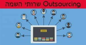 שרותי השמה Outsourcing