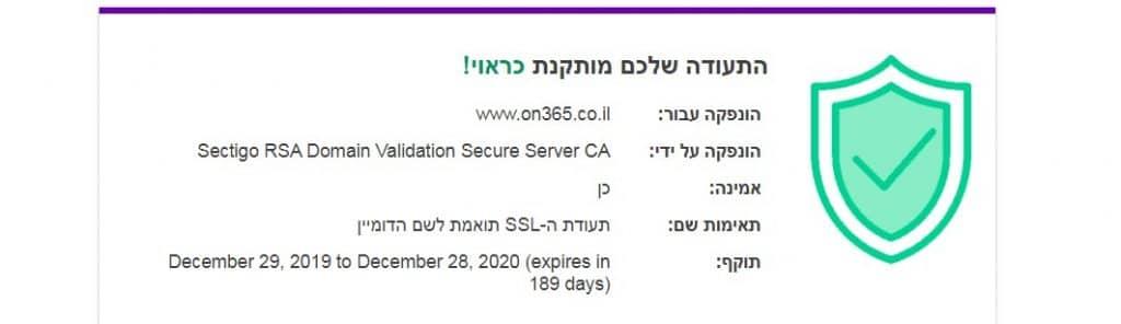 אישור תעודת SSL