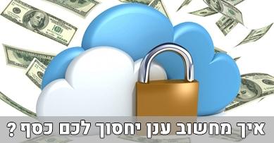 5 סיבות לאיך מעבר לשירותי מחשוב ענן יחסוך לכם כסף!