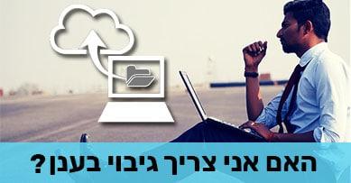 בעלי עסקים! 5 דרכים לדעת האם אתם צריכים שירותי ענן